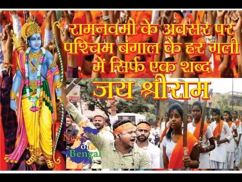 रामनवमी के दिन जय श्री राम के गूंज से हील उठा बंगाल