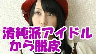 SKE48松井玲奈が卒業!ラブシーンも覚悟と女優への決意を語る 松井玲奈...