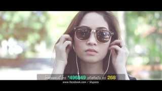 คนเย็นชา - สกายพาส MV