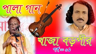 পালা গান | Pala Gaan | Khaja Boro Pir | খাজা বড় পীর | abul sarkar pagol monir | Part=01 | হাইদরনগর