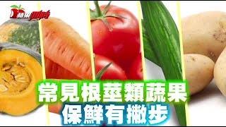常見根莖類蔬果 保存有撇步 | 台灣蘋果日報