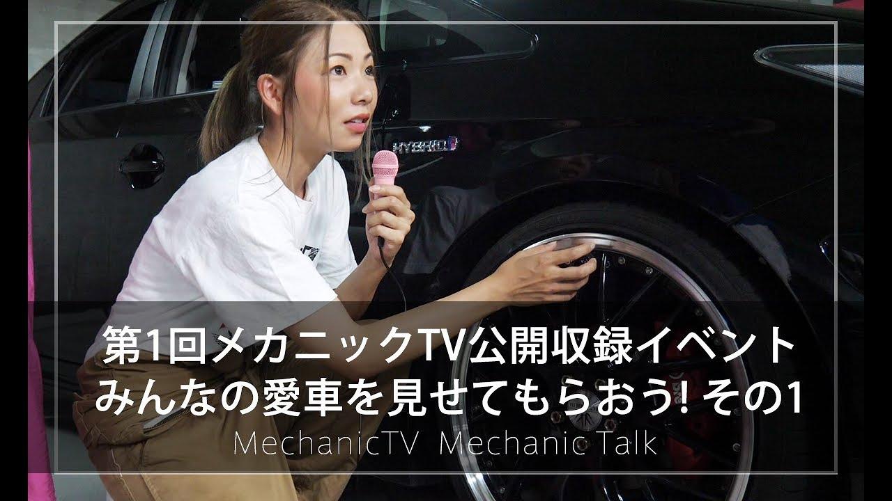 メカニック tv