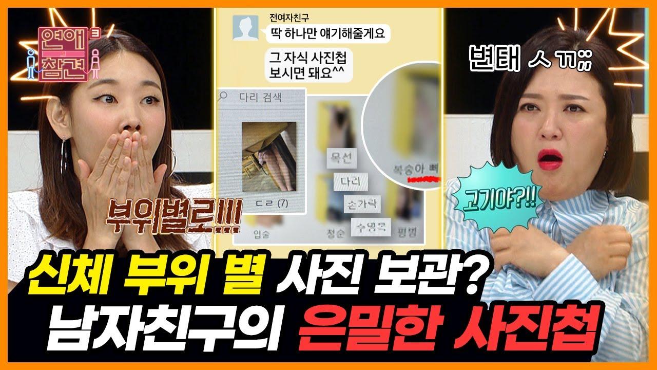 역대급 미X놈 주의..🔞 남친의 사진첩에서 발견한 여자들의 신체 부위 별 사진 폴더들📁 [연애의 참견3]   KBS Joy 210608 방송