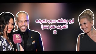 أبو يكشف سبب تصرفه الغريب مع يسرا.. وزوجته: مش حلبس الشورت تاني!