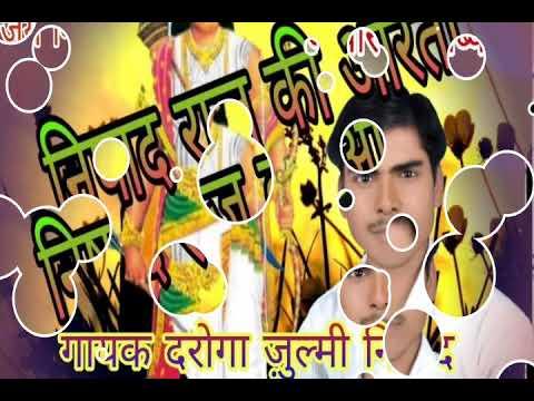 आरती निषाद राज की Arati nishad Raj  Ki (गायक दरोगा ज़ुल्मी निषाद)