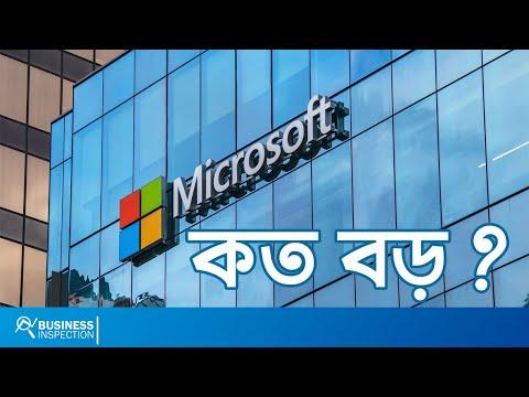মাইক্রোসফট - ইতিহাস ও কত বড়? | History & How Big is Microsoft?