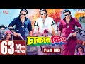 DHAKER KING Full Bangla Movie HD Shakib Khan Apu Biswas Nipon SIS Media