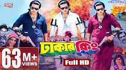 DHAKER KING   Full Bangla Movie HD   Shakib Khan   Apu Biswas   Nipon   SIS Media