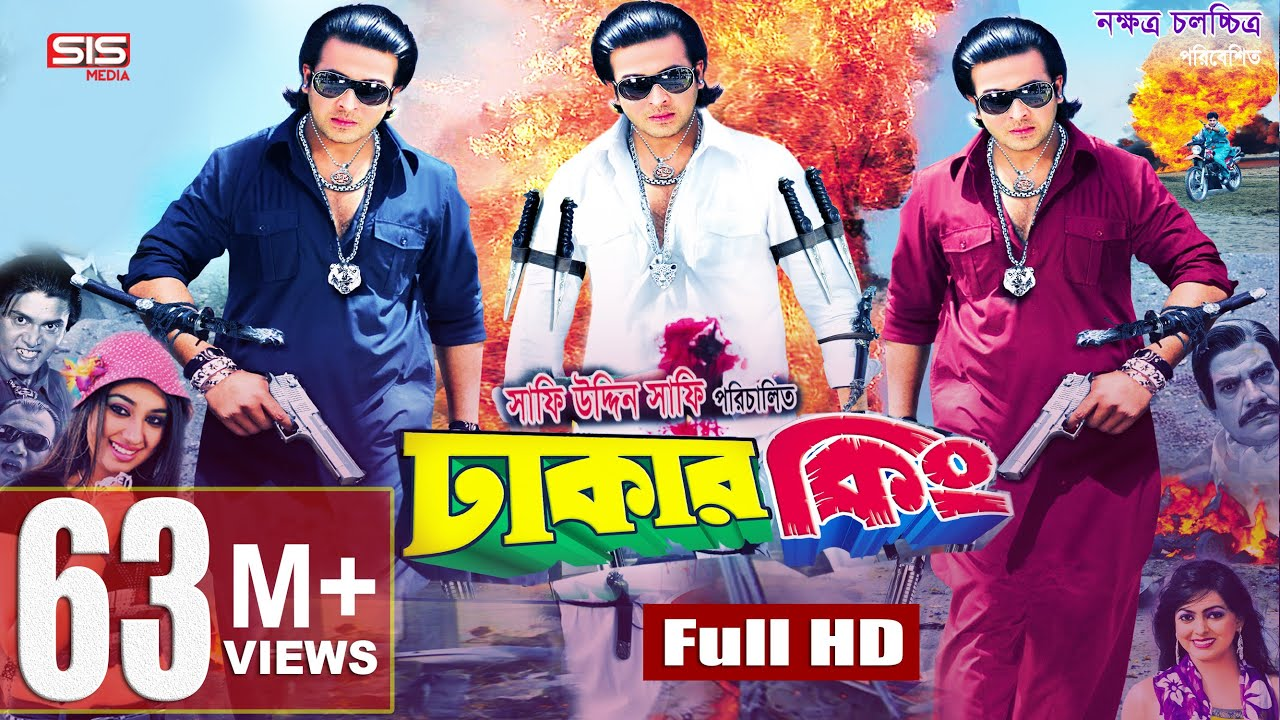 new movies near bangladesh