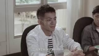 【ESC】|2016臺北影業實習生作品