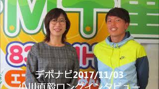デポナビ20171103小川直毅インタビュー