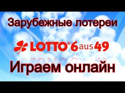 Играем в зарубежные лотереи из России. Джек пот 23 миллиона евро.