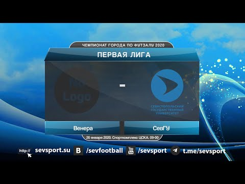 Чемпионат Севастополя по футзалу 2020. Первая лига. 2-й тур. Венера — СевГУ