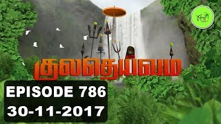 Kuladheivam SUN TV Episode - 786 (30-11-17)