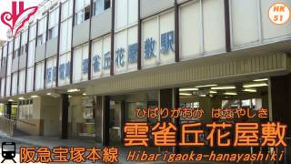 SUPER SONIC DANCEの曲で阪急電鉄の駅名を初音ミクが歌います。の駅舎合成版