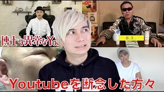 Japanese Celebrities Who Failed At YouTube