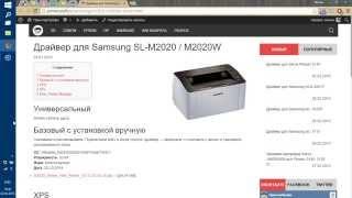 Установка принтера без диска (.zip)
