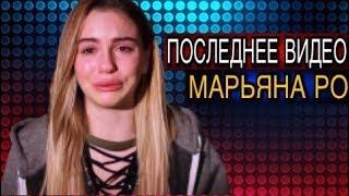 МАРЬЯНА РО УХОДИТ С YOUTUBE/ПОСЛЕДНЕЕ ВИДЕО