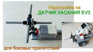Датчик касания для счета боковых препятствий LEGO EV3 программа