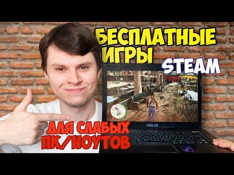 Лучшие бесплатные игры Steam для СЛАБЫХ ПК и НОУТБУКОВ (Free to Play 2019)