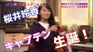 本日は桜井玲香バースデーと言うことで動画作りました。 オリジナルテロ...
