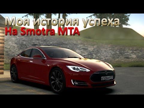 Как я стал миллионером на сервере Smotra MTA?!