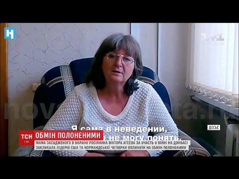 Мати росіянина Віктора...