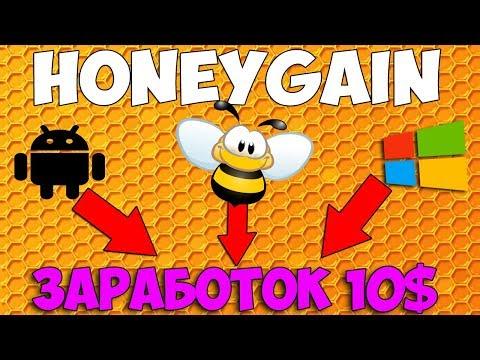Honeygain.com Заработок ДОЛЛАРОВ БЕЗ ВЛОЖЕНИЙ.Как заработать деньги на телефоне