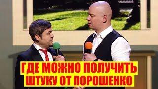 РЖАКА! Порошенко и Кличко в гостях у Парубия СМЕШНО ДО СЛЕЗ | Вечерний Квартал 95 Лучшее