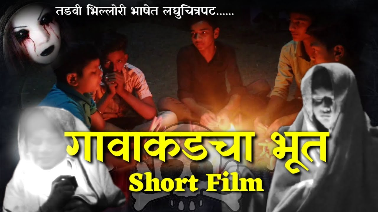 Download गावाकडचा भूत   Gavakadcha Bhoot   Short Film   Tadavi Bhill Short Film   Comedy