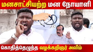 Advocate alim albuhari speech | tvk | h raja tamil news