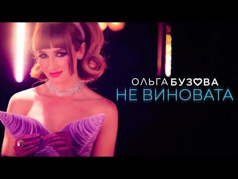Смотреть клип Ольга Бузова - Не Виновата
