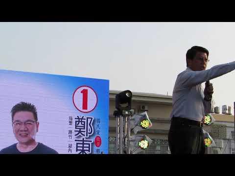 [龍介仙] 茄萣 國民黨候選人場子 謝龍介 Hold 住全場