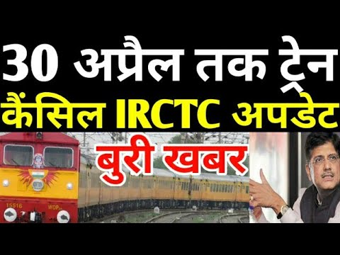 Train Update   IRCTC Cancel Train Services Of Three Private Trains Till April 30   Get Full Refund