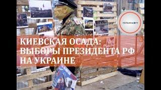 Киевская осада: Выборы президента РФ на Украине