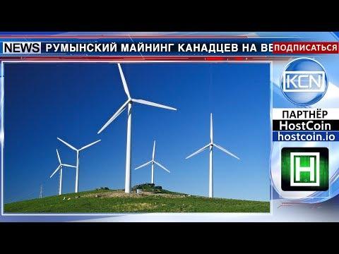 Румыния: Канадцы инвестируют в майнинг на энергии ветра