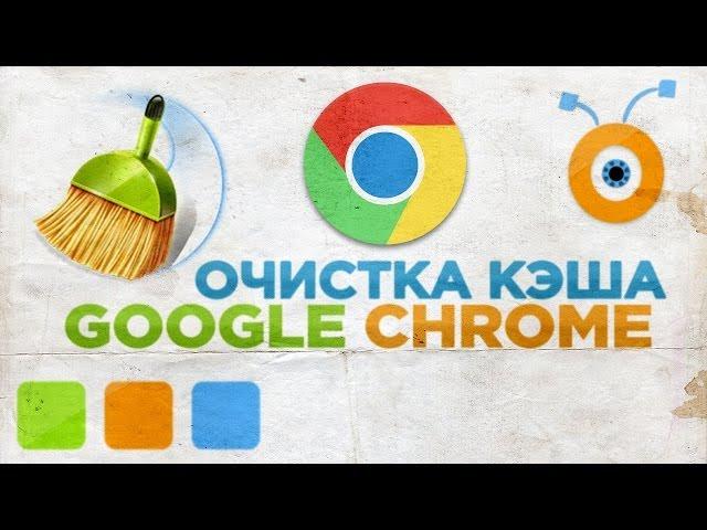 Как Очистить Кэш Google Chrome