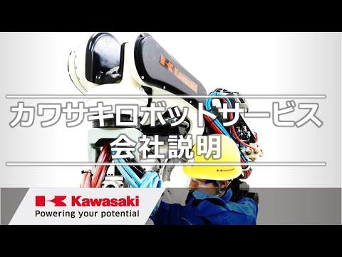 川崎重工:カワサキロボットサービス会社説明