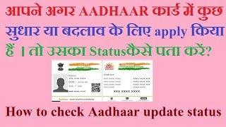 How to check AADHAAR  update status online?