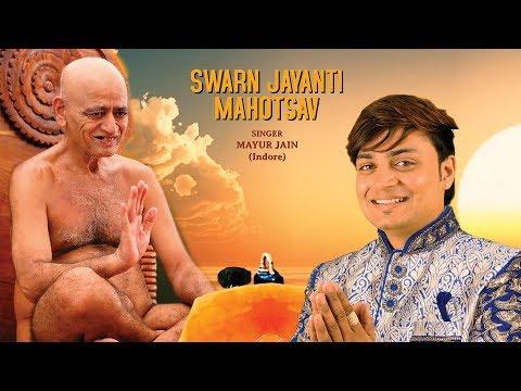 SAIYAM SWARN MAHOTSAV HAI AAYA BY MAYUR JAIN