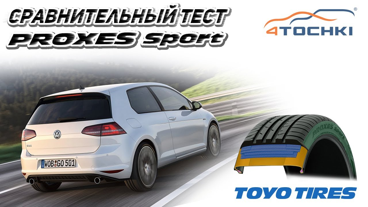Toyo Proxes Sport сравнительный тест с Proxes T1 Sport  на 4 точки. Шины и диски 4точки - Wheels