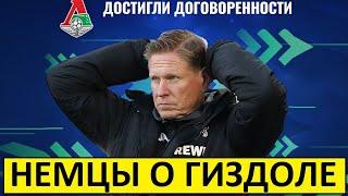 Локомотив ошибся назначив Гиздоля мнение в Германии