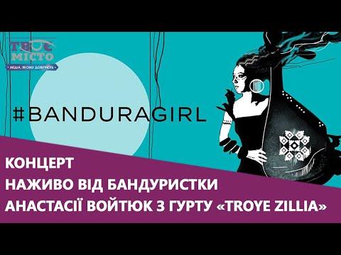 Медіа-хаб ТВОЄ МІСТО: Концерт наживо від бандуристки Анастасії Войтюк з гурту «Troye Zillia»