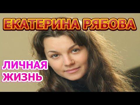 Екатерина Рябова - биография, личная жизнь, муж, дети. Актриса сериала Исчезающие следы