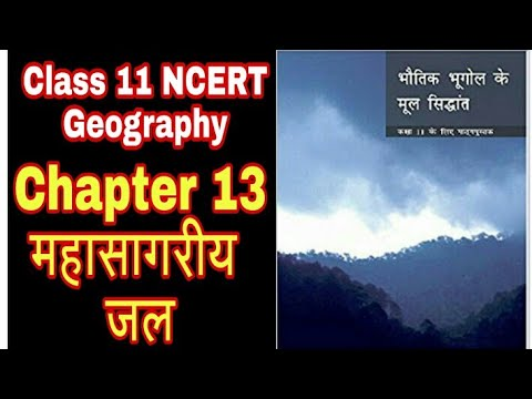 Class 11 NCERT Geography |महासागरीय जल ,Ocean bottom relief , temperature and salinity of oceans