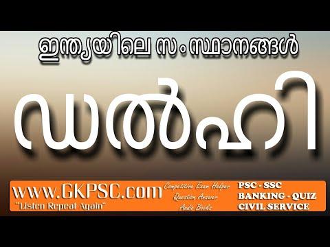 ഡൽഹി Delhi PSC Indian States Question Answer - GKPSC Coaching Class Malayalam