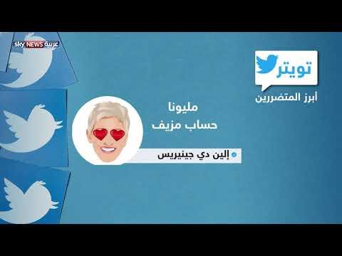 مشاهير خسروا الملايين من المتابعين بعد حملة تويتر  - 16:22-2018 / 7 / 15