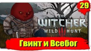 Путешествие по Ведьмак 3: Дикая Охота (Сложность - На смерть!): Серия №29 - Гвинт и Всебог