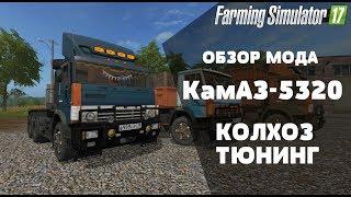 Farming Simulator 17. Обзор мода: КамАЗ-5320. Колхоз тюнинг. (Ссылка в описании)
