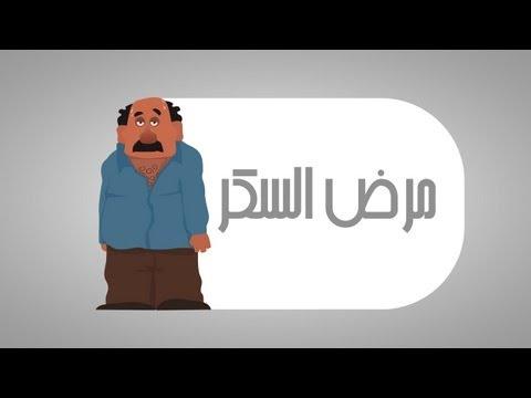 80797e89e سبب وأعراض السكر | مرض السكر | صحة - YouTube